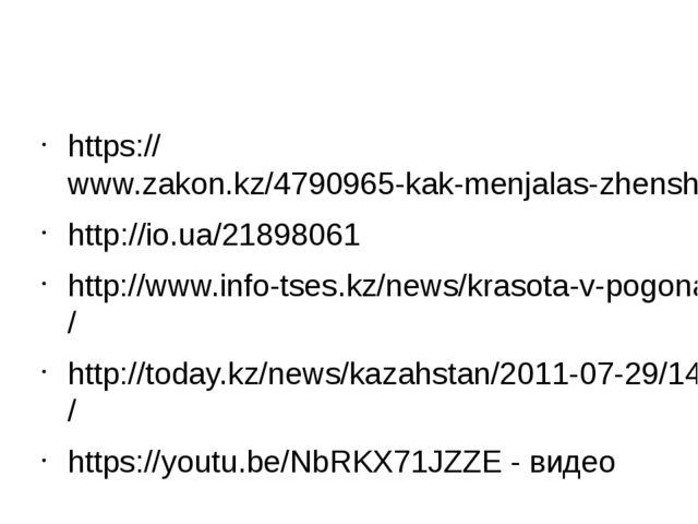 https://www.zakon.kz/4790965-kak-menjalas-zhenshhina-voin-v-techenie.html ht...