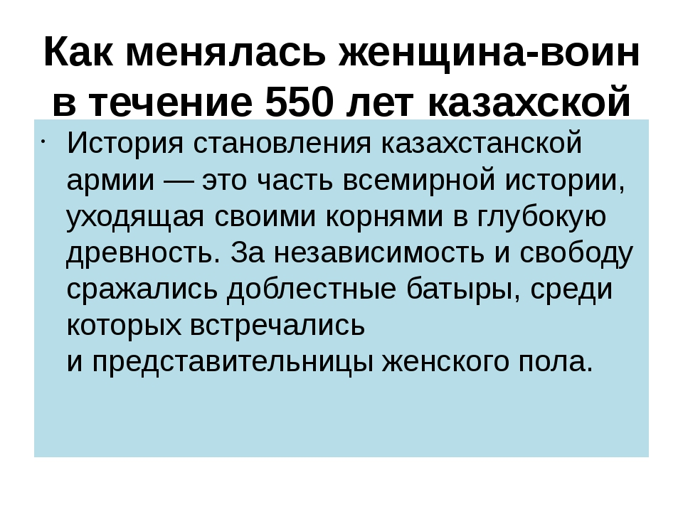 Как менялась женщина-воин в течение 550 лет казахской истории История становл...