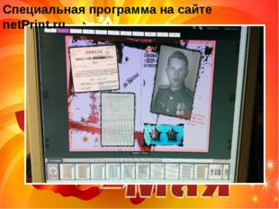 Специальная программа на сайте netPrint.ru