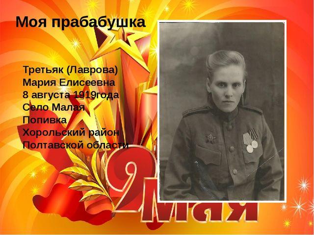 Моя прабабушка Третьяк (Лаврова) Мария Елисеевна 8 августа 1919года Село Мал...