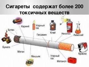 Сигареты содержат более 200 токсичных веществ