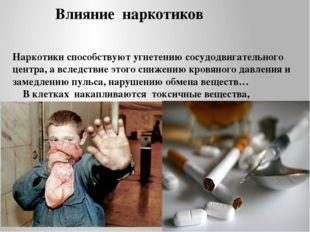 Влияние наркотиков Наркотики способствуют угнетению сосудодвигательного цент