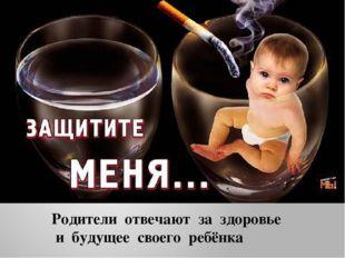 Родители отвечают за здоровье и будущее своего ребёнка