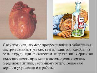 У алкоголиков, по мере прогрессирования заболевания, быстро возникают усталос