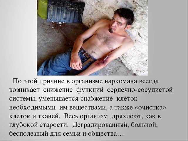 По этой причине в организме наркомана всегда возникает снижение функций серд...