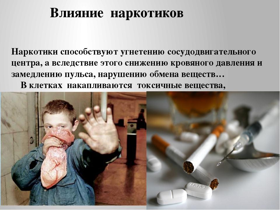 Влияние наркотиков Наркотики способствуют угнетению сосудодвигательного цент...