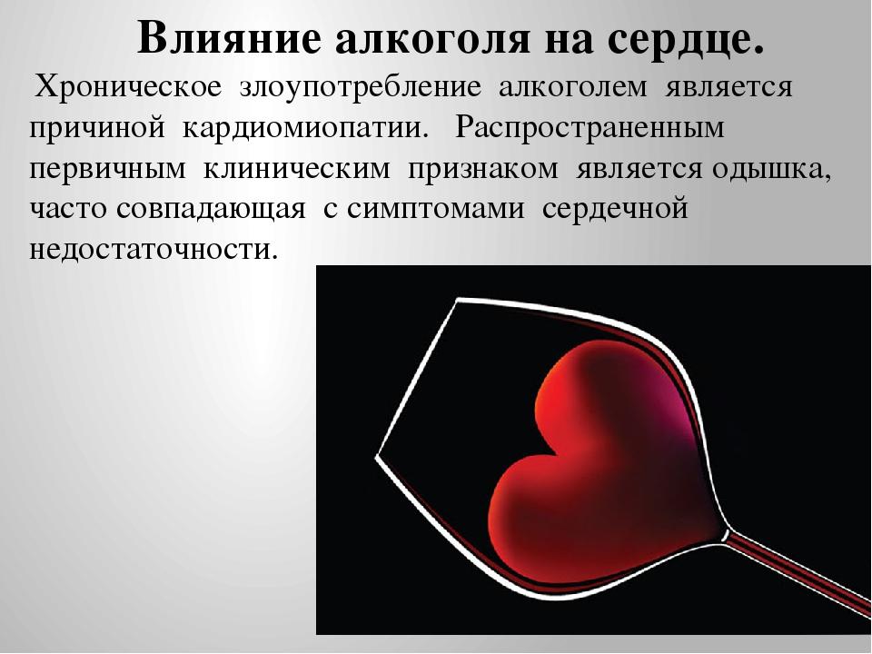 Влияние алкоголя на сердце. Хроническое злоупотребление алкоголем является п...