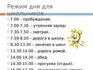 Режим дня для школьников. 7.00 – пробуждение. 7.00-7.30 - утренняя зарядка, т