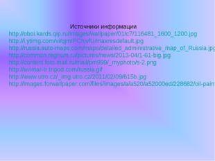 Источники информации http://oboi.kards.qip.ru/images/wallpaper/01/c7/116481_1