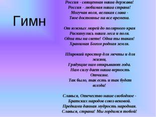 Гимн Россия - священная наша держава! Россия - любимая наша страна! Могучая в