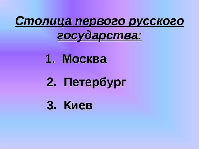 Столица первого русского государства: 3. Киев 2. Петербург 1. Москва
