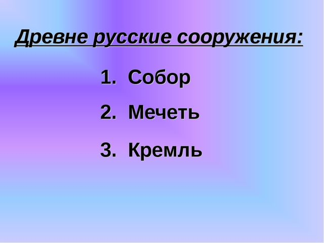 Древне русские сооружения: 3. Кремль 2. Мечеть 1. Собор