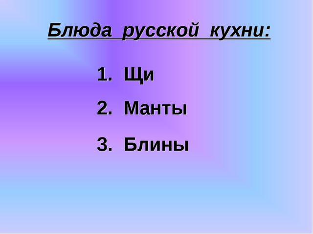 Блюда русской кухни: 3. Блины 2. Манты 1. Щи