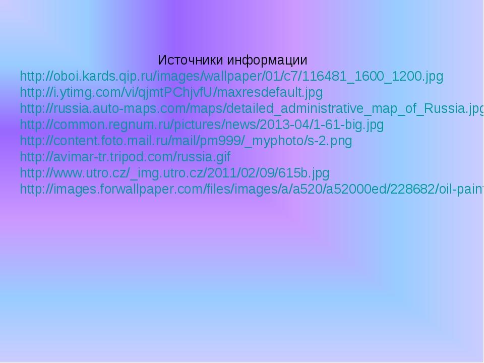 Источники информации http://oboi.kards.qip.ru/images/wallpaper/01/c7/116481_1...