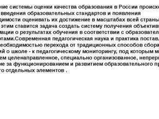 Создание системы оценки качества образования в России происходит в период вв
