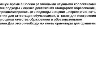 В настоящее время в России различными научными коллективами создаются подход