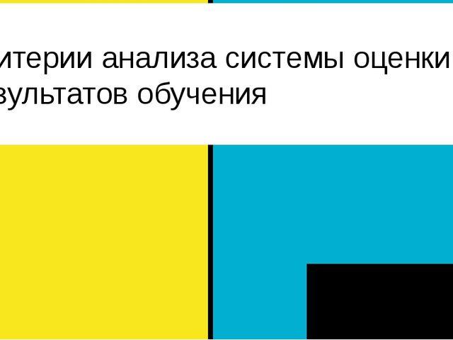 Критерии анализа системы оценки результатов обучения Ворончихина Т.В.