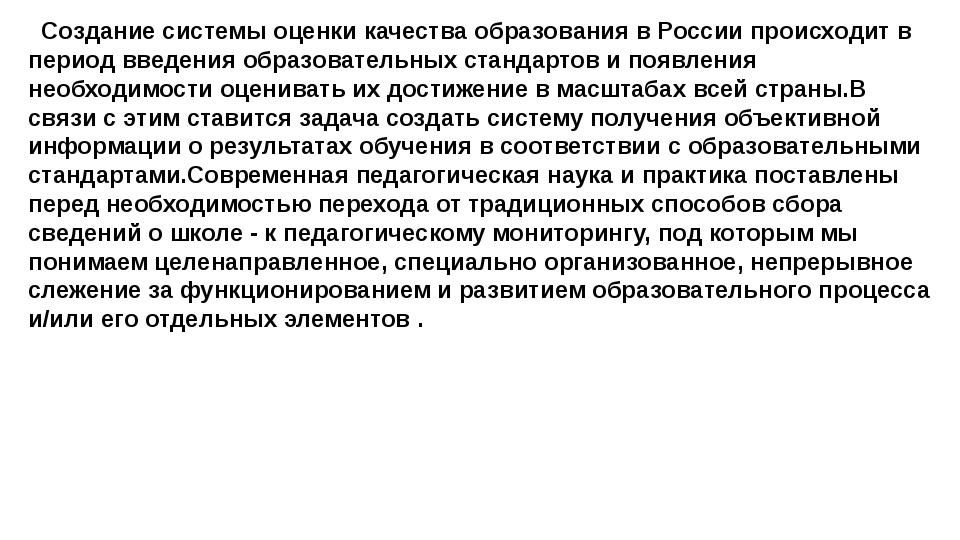 Создание системы оценки качества образования в России происходит в период вв...