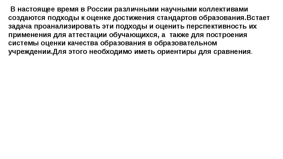 В настоящее время в России различными научными коллективами создаются подход...