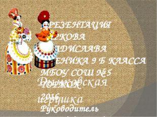 Дымковская игрушка ПРЕЗЕНТАЦИЯ ФАРКОВА ВЛАДИСЛАВА УЧЕНИКА 9 Б КЛАССА МБОУ СОШ