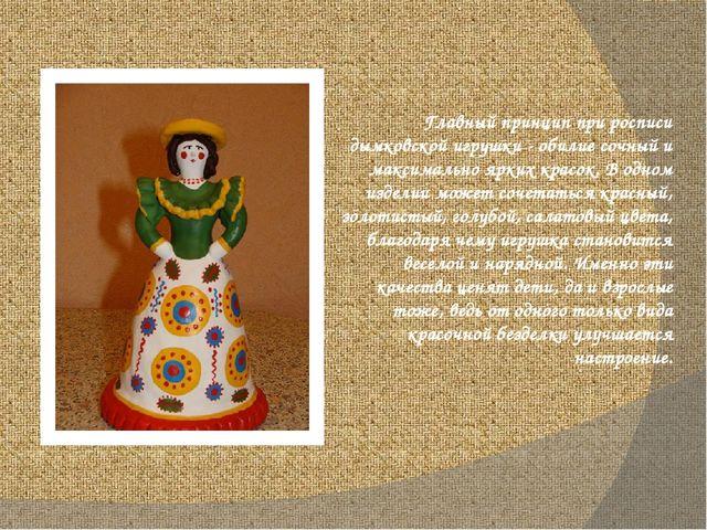 Главный принцип при росписи дымковской игрушки - обилие сочный и максимально...