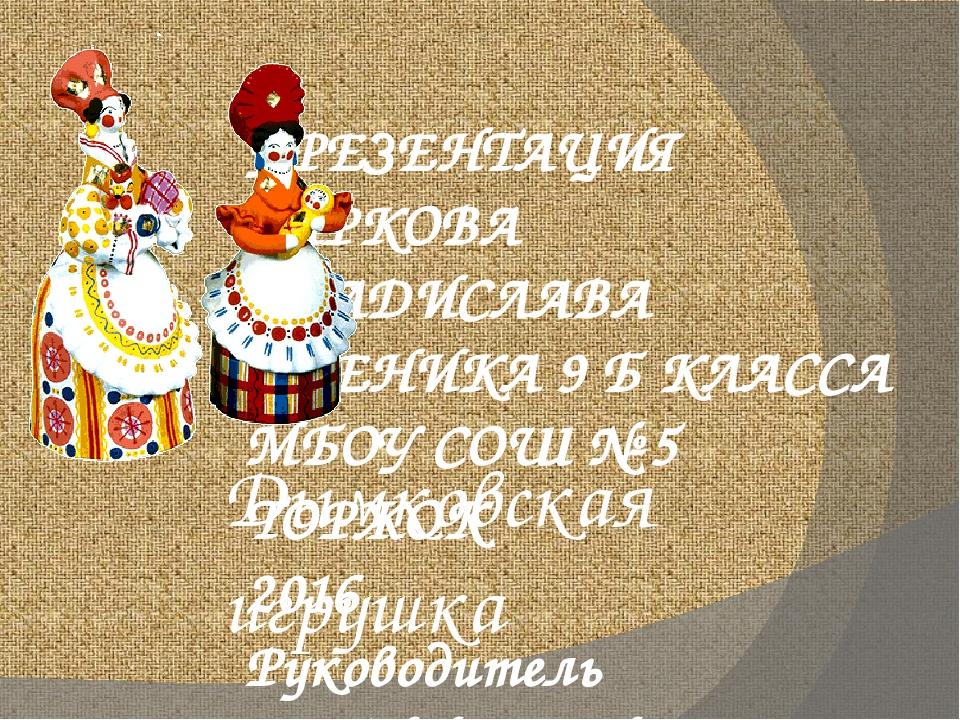 Дымковская игрушка ПРЕЗЕНТАЦИЯ ФАРКОВА ВЛАДИСЛАВА УЧЕНИКА 9 Б КЛАССА МБОУ СОШ...
