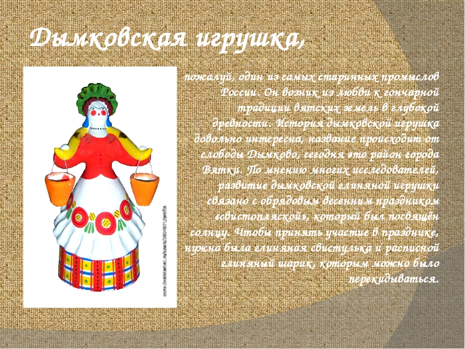 Дымковская игрушка, пожалуй, один из самых старинных промыслов России. Он воз...