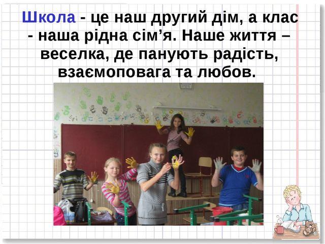 Школа - це наш другий дім, а клас - наша рідна сім'я. Наше життя – веселка,...