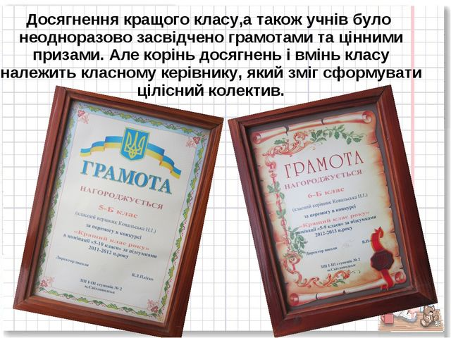Досягнення кращого класу,а також учнів було неодноразово засвідчено грамотами...