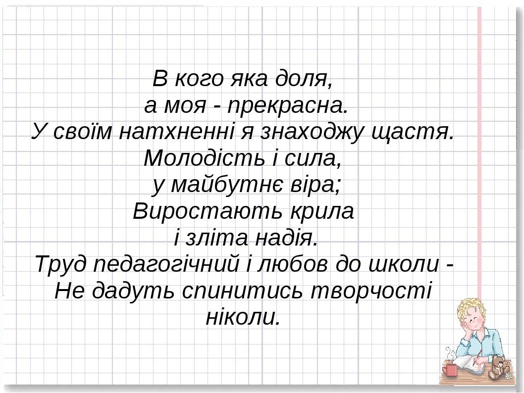 В кого яка доля, а моя - прекрасна. У своїм натхненні я знаходжу щастя. Мол...
