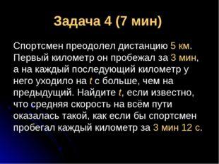 Задача 4 (7 мин) Спортсмен преодолел дистанцию 5 км. Первый километр он пробе