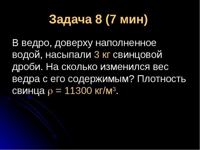 Задача 8 (7 мин) В ведро, доверху наполненное водой, насыпали 3 кг свинцовой...