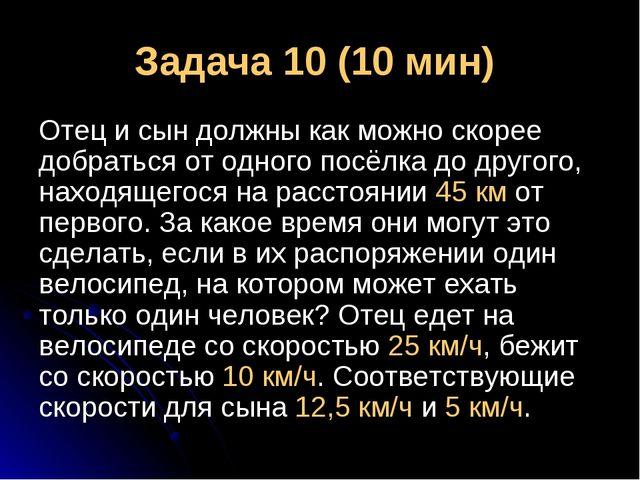 Задача 10 (10 мин) Отец и сын должны как можно скорее добраться от одного пос...