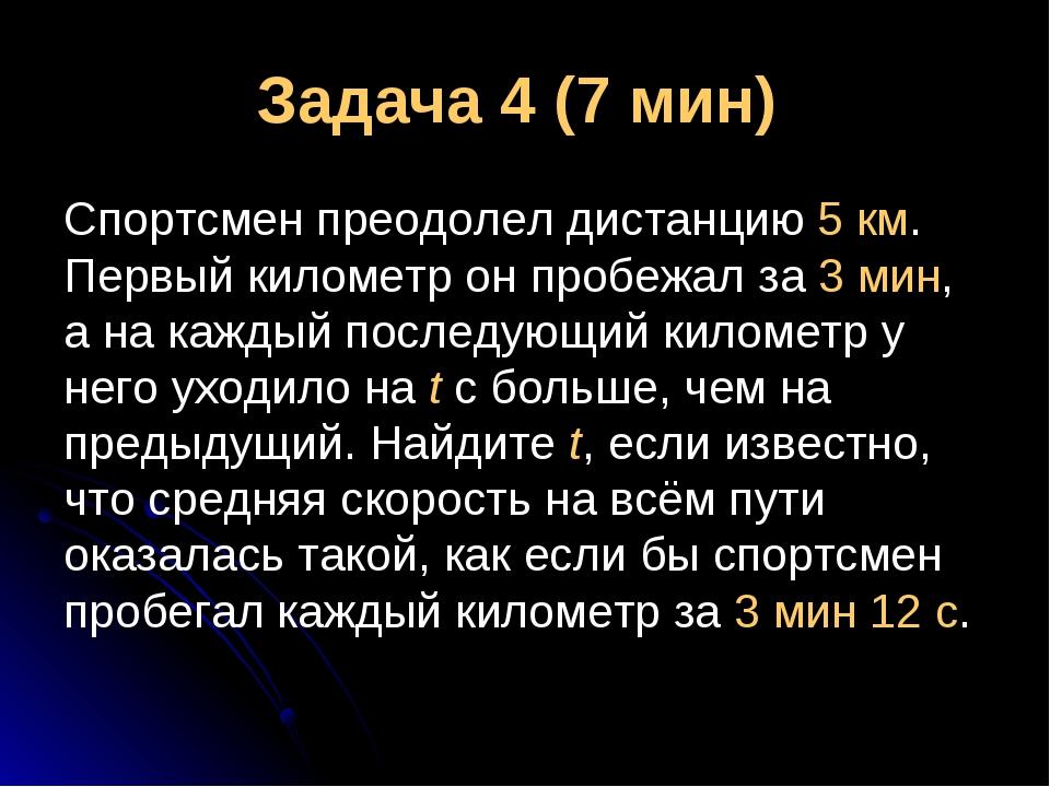 Задача 4 (7 мин) Спортсмен преодолел дистанцию 5 км. Первый километр он пробе...