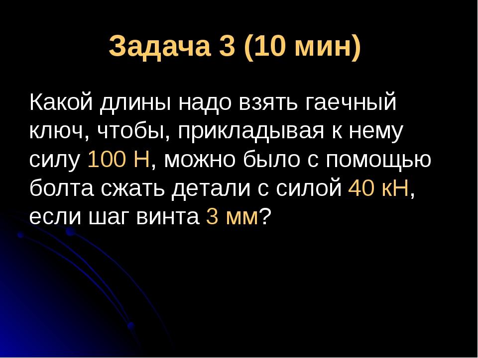 Задача 3 (10 мин) Какой длины надо взять гаечный ключ, чтобы, прикладывая к н...