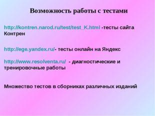 http://kontren.narod.ru/test/test_K.html -тесты сайта Контрен http://ege.yand