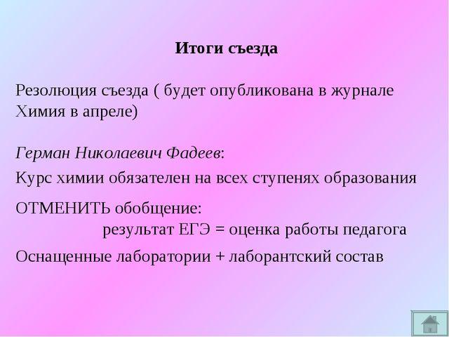 Итоги съезда Резолюция съезда ( будет опубликована в журнале Химия в апреле)...