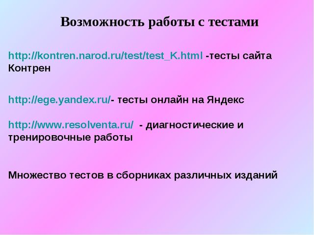 http://kontren.narod.ru/test/test_K.html -тесты сайта Контрен http://ege.yand...