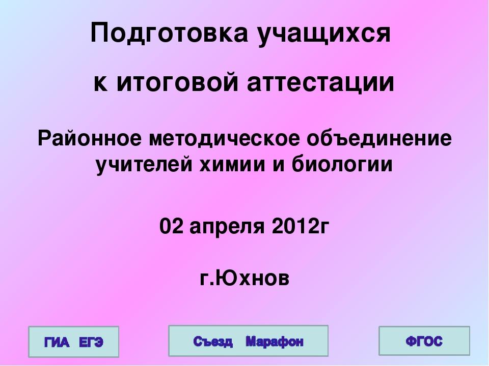 Подготовка учащихся к итоговой аттестации Районное методическое объединение у...