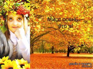 Мисс осень – это я!