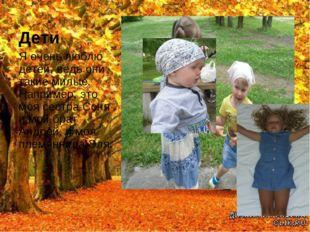 Дети Я очень люблю детей, ведь они такие милые. Например, это моя сестра Соня