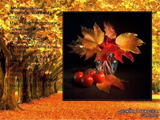Мое увлечение Я люблю сочинять стихи. Мы с ней так похожи. Осень наступила з...