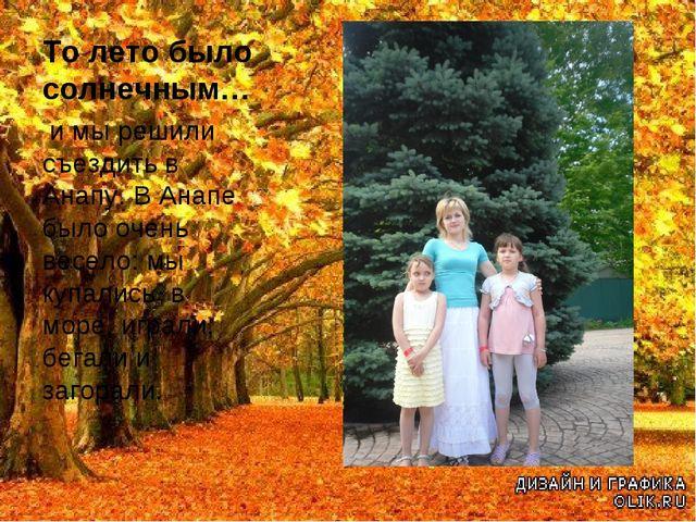 То лето было солнечным… и мы решили съездить в Анапу. В Анапе было очень весе...