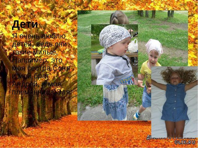 Дети Я очень люблю детей, ведь они такие милые. Например, это моя сестра Соня...