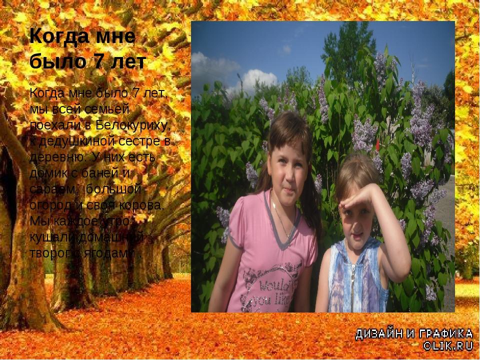 Когда мне было 7 лет Когда мне было 7 лет, мы всей семьей поехали в Белокурих...