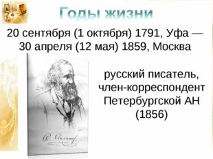 20 сентября (1 октября) 1791, Уфа — 30 апреля (12 мая) 1859, Москва русский п