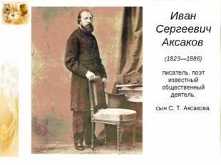 Иван Сергеевич Аксаков (1823—1886) писатель, поэт известный общественный деят