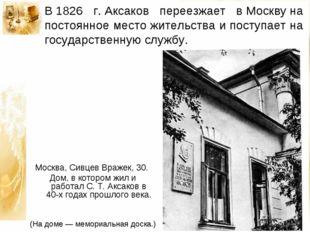 В1826 г.Аксаков переезжает вМосквуна постоянное место жительства и поступ