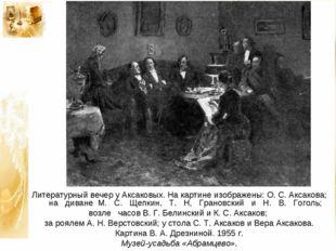 Литературный вечер у Аксаковых. На картине изображены: О. С. Аксакова; на див