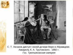 С. Т. Аксаков диктует своей дочери Вере в Абрамцеве. Акварель К. А. Трутовско